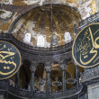 Hagia Sophia, Istanbul, Turkey — Stock Photo #13840711
