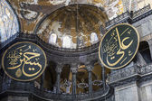 Hagia Sophia, Istanbul, Turkey — Stock Photo