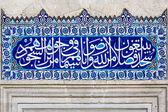 Tile, Arabic script — Stock Photo