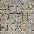 Script on stone tablet, Aphrodisias, Aydin — Stock Photo #26790225