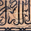 Arabic calligraphy, Morocco — Stock Photo