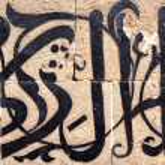 Arabic calligraphy, Morocco — Stock Photo