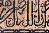 Arabic calligraphy, Morocco — Photo