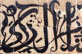 Arabic calligraphy, Morocco — Foto Stock