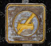 Sign wooden of no car entrance — Stock Photo