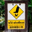Sign of do not step on the bird — Photo