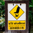 Sign of do not step on the bird — Stockfoto