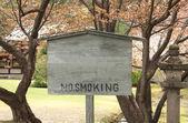 Proibido fumar — Fotografia Stock