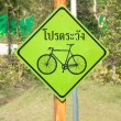 Stock Photo: Bicycle traffic Signs