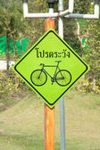 Bicycle traffic Signs — Stock Photo