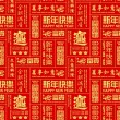 Seamless pattern of chinese new year sayings — Stock Vector #38887657