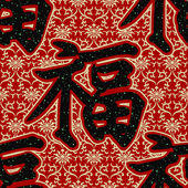 "Chinese ""Fu"" (good luck, happiness) seamless pattern — Vecteur"