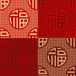 Chinese Fu (good luck, happiness) seamless pattern — Stock Vector
