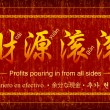 Profits pouring in from all sides(Vector) — 图库矢量图片