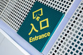 Entrance — Stockfoto