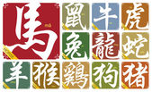 Chinese zodiac signs with the year of horse — Vector de stock