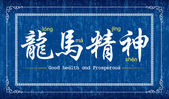 Good health and prosperous — Vector de stock
