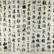 Ancient Chinese calligraphy about 760 years ago — Stock Photo #38908927