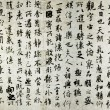 Ancient Chinese calligraphy about 760 years ago — Stock Photo