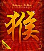 Zodíaco Chinês - ano do macaco em 2016 — Vetor de Stock