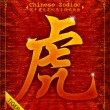 Chinese Zodiac - Year of the Tiger — Cтоковый вектор