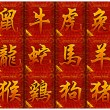 12 Chinese zodiac signs — Stockfoto #40578431