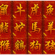 Foto Stock: 12 Chinese zodiac signs
