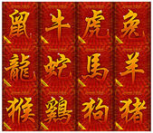 12 Chinese zodiac signs — Stock Photo
