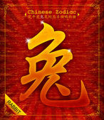 Chinese Zodiac-Year of the Rabbit — Vector de stock
