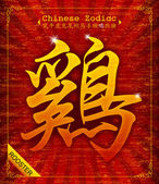 Chinese Zodiac - Year of the Rooster — Stock vektor