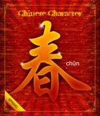 Vektor kinesiska tecken kalligrafi-våren — Stockvektor