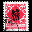 Postage Stamp: year of the monkey — Stock Photo