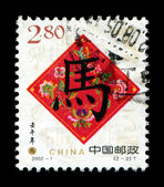 Year of the Horse in Postage stamp — Стоковое фото