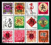 12 Chinese zodiac postage stamp — Stock Photo
