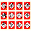 Vector 12 Chinese zodiac signs with postage stamp — Stock Vector #50880973