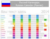 2014 Russian Planner Calendar with Horizontal Months — Stock Vector