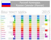 2015 Russian Planner Calendar with Horizontal Months — Stock Vector