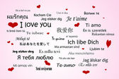 "Background of love expressions ""I love you"" in many languages — Stock Photo"