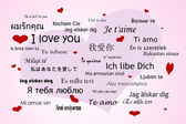 """Background of love expressions """"I love you"""" in many languages on pink heart — Stock Photo"""
