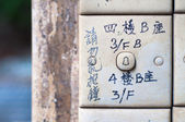 Mieszkalnych dzwonek, hong kong — Zdjęcie stockowe