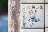 住宅玄関の呼び鈴、香港 — ストック写真