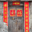 ������, ������: Old wooden Chinese door with peeling fortune posters