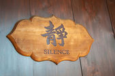 Wooden sign reading 'silence' in English and Chinese — 图库照片