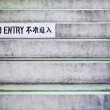 No Entry Sign and Steps — Stock Photo #9420844