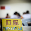 Stock Photo: Reserved word