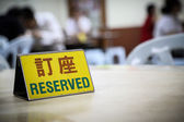 Reserved word — Stock Photo