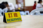 Reserved ,Ding Wei — Stock Photo