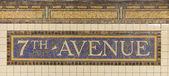 Seventh Avenue Station Subway Sign — Stock Photo