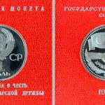 Постер, плакат: Jubilee Soviet ruble released in honor of Soviet Bulgarian frie