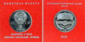 Jubilee Soviet ruble, released in honor of Soviet-Bulgarian frie — Stock Photo